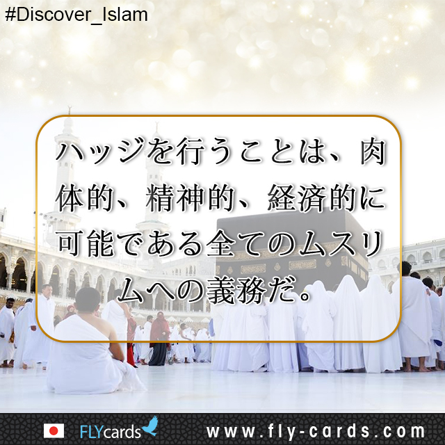 Performing Hajj is obligatory upon every Muslim, if he or she is able physically, mentally, and financially.