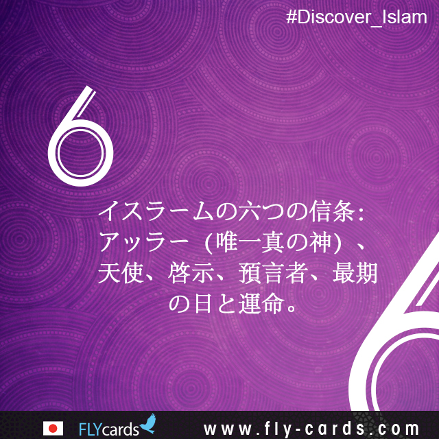 The six articles of Islam: Belief in Allah (the one true God), His angels, His revelations, His Messengers, the Last Day, and destiny.