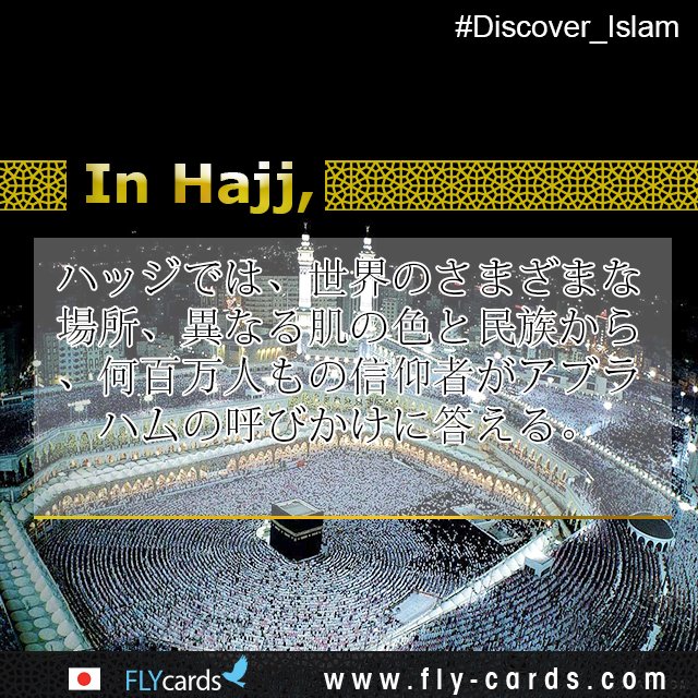 In Hajj, millions of believers from different parts of the world, different colors, and races answer the call of Abraham.